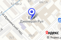 Схема проезда до компании МИРАНДА BEAUTY в Москве
