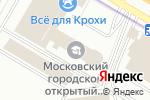 Схема проезда до компании Open Hall в Москве