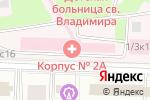 Схема проезда до компании Детская городская клиническая больница святого Владимира в Москве