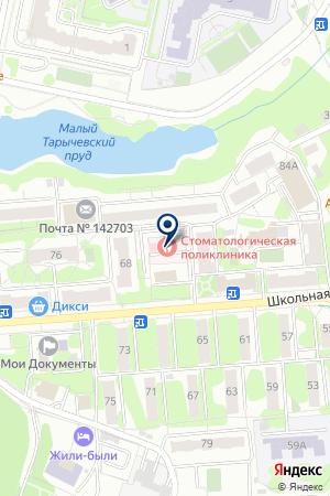 ВИДНОВСКАЯ СТОМАТОЛОГИЧЕСКАЯ ПОЛИКЛИНИКА на карте Видного