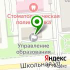 Местоположение компании Управление образования