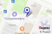 Схема проезда до компании АВТОЦЕНТР ДЕЛЛСОН в Москве