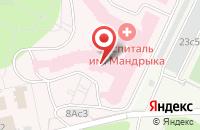 Схема проезда до компании 2 Центральный Военный Клинический Госпиталь Имени П.В.Мандрыка Министерства Обороны Российской Федерации в Москве