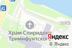 Схема проезда до компании Храм Святителя Спиридона Тримифунтского в Нагатинском Затоне в Москве