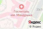Схема проезда до компании Медицинский учебно-научный клинический центр им. П.В. Мандрыка в Москве