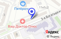 Схема проезда до компании БОГОРОДСКОЕ в Москве