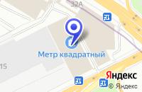 Схема проезда до компании СЛАВМЕБЕЛЬ в Москве