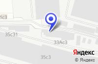 Схема проезда до компании ТФ ДИСКОМ в Москве