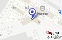 Схема проезда до компании ТФ РОСТЕК в Москве