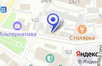 Схема проезда до компании ПТФ КАРДИНАЛ-АЛЬЯНС в Москве