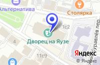 Схема проезда до компании АВТОСЕРВИСНОЕ ПРЕДПРИЯТИЕ АВТОЛЮКС в Москве