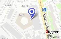 Схема проезда до компании ИНФОМАШ в Москве