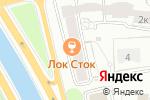 Схема проезда до компании Lock Stock в Москве