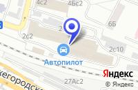 Схема проезда до компании СЕРВИСНЫЙ ЦЕНТР АЛТЕК-СЕРВИС в Москве