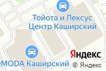 Схема проезда до компании Тойота Центр Каширский в Москве