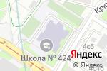 Схема проезда до компании Средняя общеобразовательная школа №424 с дошкольным отделением в Москве