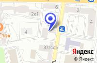 Схема проезда до компании ТФ СТИЛЬДЕНТ в Москве
