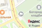 Схема проезда до компании Богородское кладбище в Москве