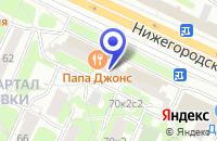 Схема проезда до компании ТФ ОТМО в Москве