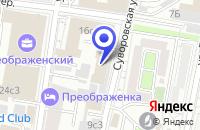 Схема проезда до компании ТФ СТРАТОС в Москве