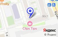 Схема проезда до компании ТФ ЛИКСТРОЙМАРК в Москве