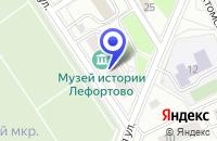 Схема проезда до компании МУЗЕЙ ИСТОРИИ ЛЕФОРТОВО в Москве