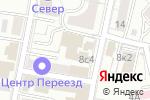 Схема проезда до компании Центр Переезд в Москве