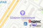 Схема проезда до компании Сахалинский икорный дом в Москве