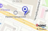 Схема проезда до компании ЦЕНТР ТЕХНОЛОГИЙ МИКРОКЛИМАТА в Москве