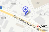 Схема проезда до компании СПАС-1 в Москве