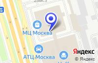 Схема проезда до компании СЕРВИСНЫЙ ЦЕНТР АВТОЛАЙТ в Москве