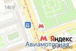Схема проезда до компании Станция Авиамоторная в Москве