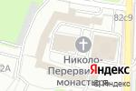 Схема проезда до компании Храм Иверской иконы Божией Матери в Николо-Перервинском монастыре в Москве