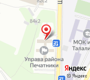 Управа района Печатники