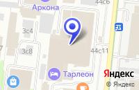 Схема проезда до компании ТОРГОВАЯ КОМПАНИЯ НОРД-ТРЕЙД ИНВЕСТ в Москве
