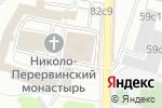 Схема проезда до компании Перервинская Православная Духовная Семинария в Москве