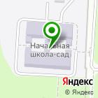 Местоположение компании Начальная (коррекционная) школа-детский сад