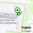 Местоположение компании Детский сад №44, Светлячок
