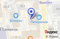 Схема проезда до компании КОНСАЛТИНГОВАЯ КОМПАНИЯ СПАЙДЕР ПРОДЖЕКТ в Москве