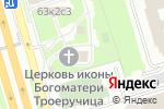 Схема проезда до компании Храм-часовня иконы Божией Матери Троеручица в Москве