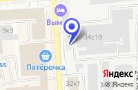Схема проезда до компании ПТФ ВАГОНМАШ в Москве