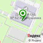 Местоположение компании Детский сад №10, Бабочка