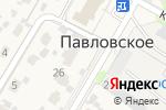 Схема проезда до компании Национальный платежный сервис в Павловском