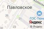 Схема проезда до компании Qiwi в Павловском