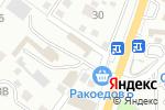 Схема проезда до компании Секреты Клеопатры в Новороссийске