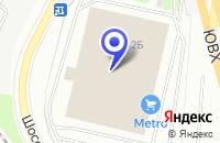 Схема проезда до компании ТФ РОМУЛЕЯ МЕТСЕРВИС в Москве