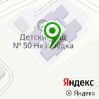 Местоположение компании Детский сад №50