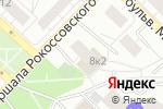 Схема проезда до компании Салон красоты на бульваре Маршала Рокоссовского в Москве