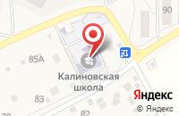 Схема проезда до компании Калиновская средняя общеобразовательная школа в Калиновке
