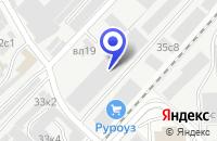 Схема проезда до компании АВТОСЕРВИС АВТОЛЮКС-С в Москве